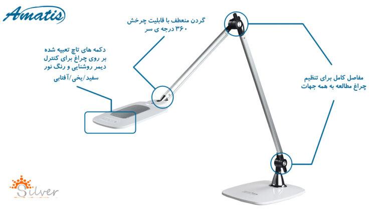 چراغ مطالعه مهندسی led مدل 1216 سیلورلایت